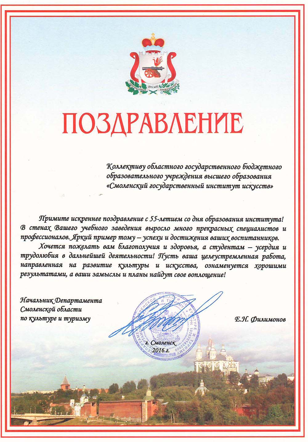 Поздравления институту образования с юбилеем