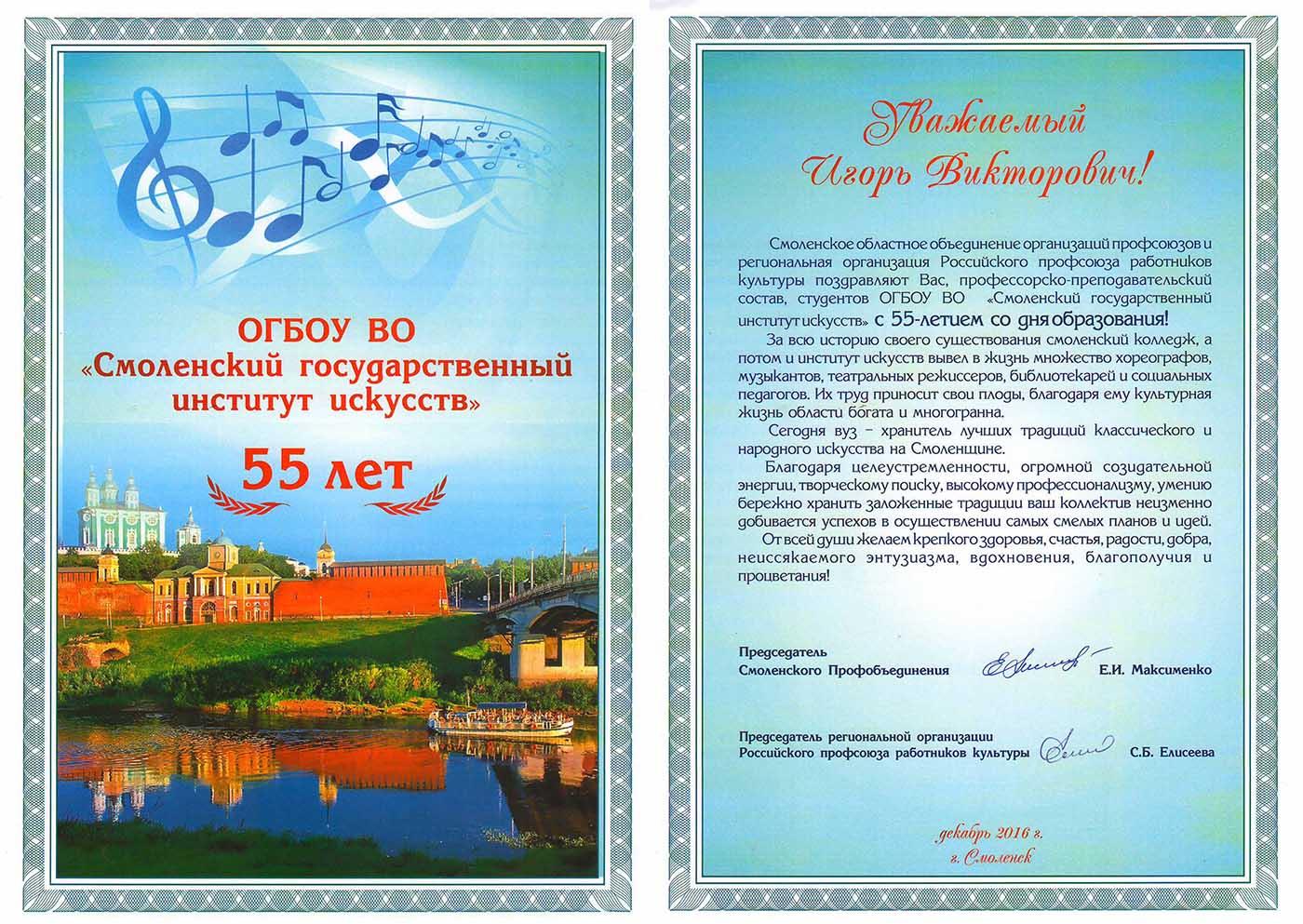 Официальное поздравление к юбилею института